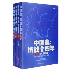 团购:中国血·抗战十四年4册