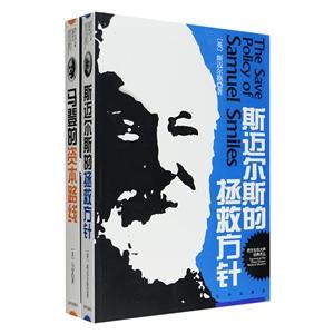 团购:西方生存大师经典译丛2册