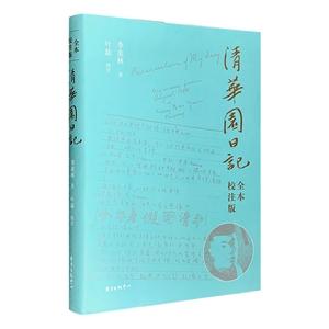 清華園日記(全本·校注版)鈐印本