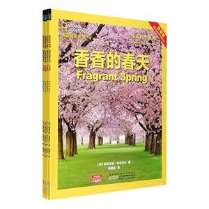 美国国家地理:探索四季系列(双语版)(套装共4册)
