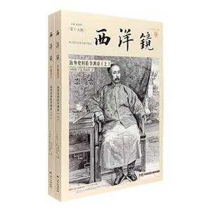 海外史料看李鸿章(上下)-西洋镜-第十五辑