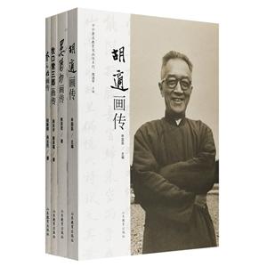 团购:中外著名教育家画传系列4册