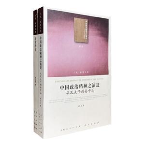 团购:人民·联盟文库2册