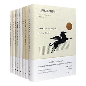 团购:(精)拾珍译丛8册:布尔加科夫、穆齐尔、雷耶斯