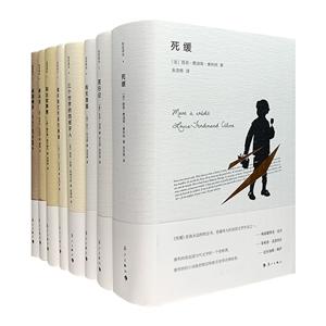 团购:(精)拾珍译丛8册