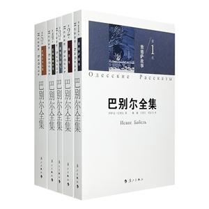 团购:巴别尔全集全5册