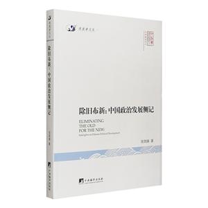 除旧布新 : 中国政治发展侧记-签名本