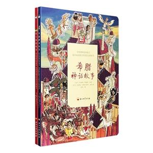 我的表达力训练故事书:波兰传说故事、希腊神话故事