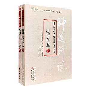 团购:师道师说:冯友兰卷+启功卷