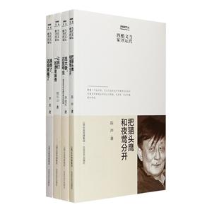 团购:赤练蛇文丛·当代文坛酷评四家全4册