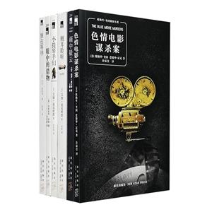 团购:午夜文库系列6册