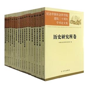 团购:纪念中国社会科学院建院三十周年学术论文集18册