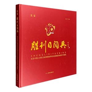 (精)见证·胜利日阅兵:纪念中国人民抗日战争暨世界反法西斯战争胜利70周年