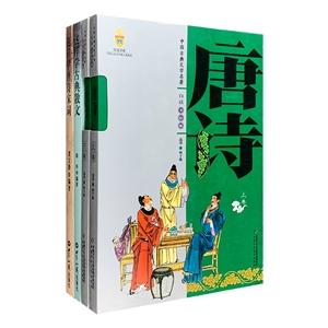 团购:唐诗宋词与古典散文3种4册