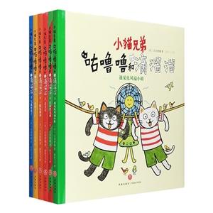 团购:(精)小猫兄弟·咕噜噜和滴溜溜6册
