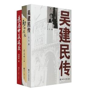 团购:外交官系列3册