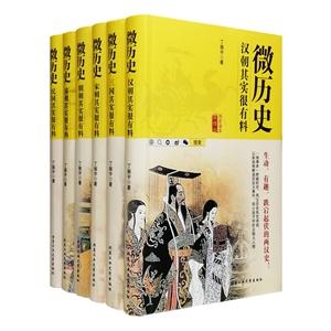 团购:微历史系列6册