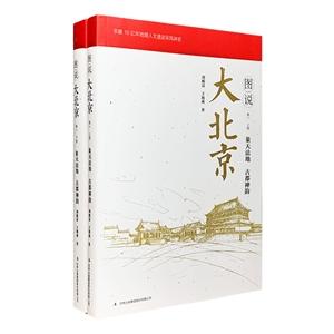图说大北京(上下)册