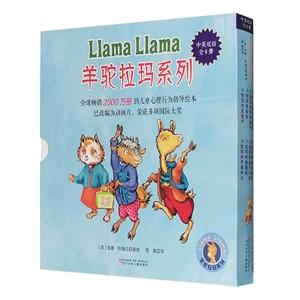 羊驼拉玛系列(全8册)(中英双语)