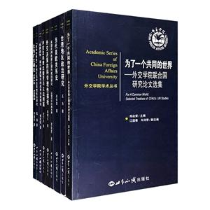 团购:外交学院学术丛书9册