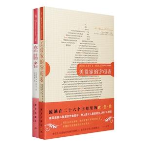 团购:M.F.K.费雪作品系列2册