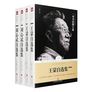 团购:当代华语文学名家自选集系列4册:王蒙+刘心武