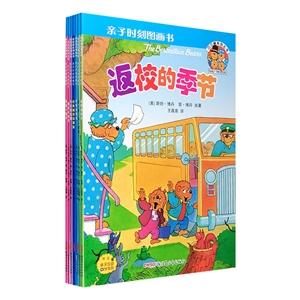 团购:亲子时刻图画书·贝贝熊系列丛书7册
