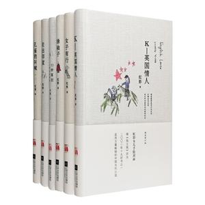 团购:虹影作品集6册