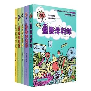 团购:童趣知识歌诀系列5册
