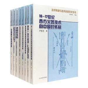 团购:技术转移与技术创新历史丛书全8册