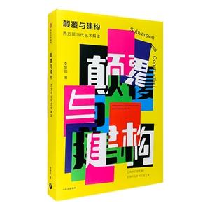 (毛边本)颠覆与建构 : 西方现当代艺术解读