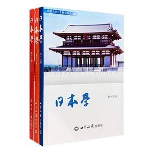 团购:日本学3册(15、16、18)