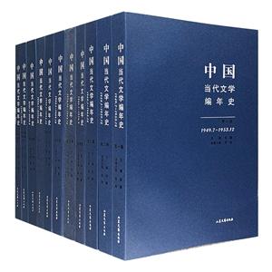 团购:中国当代文学编年史全10卷11册