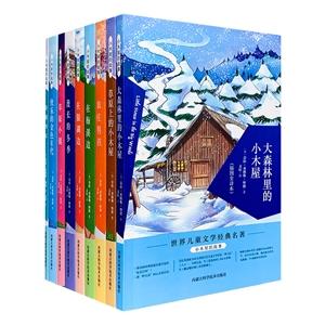 团购:小木屋的故事全9册