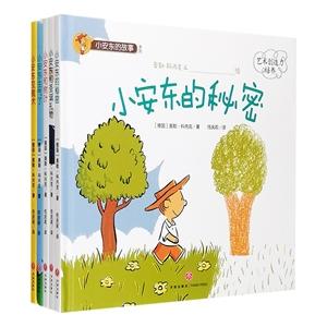 团购:(精)小安东的故事系列5册