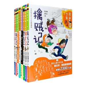 团购:花山少年3人组8册