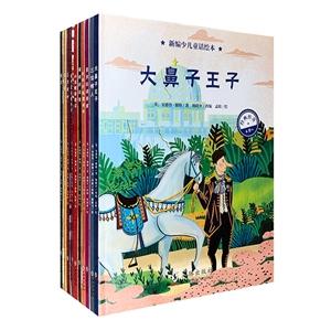 团购:(精)新编少儿童话绘本10册