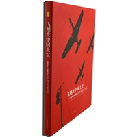 飞翔在中国上空:1910-1950年中国航空史话