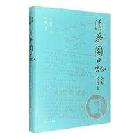 清华园日记(全本·校注版)钤印本