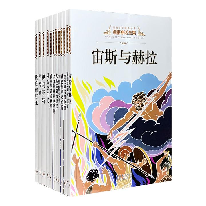 希腊神话全集【全12册】