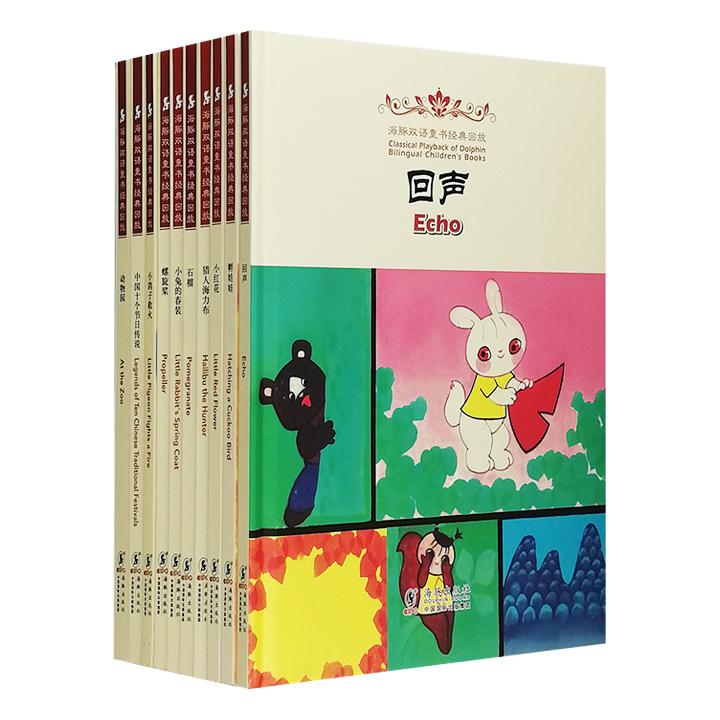 海豚双语童书经典回放-第四辑-(全十册)