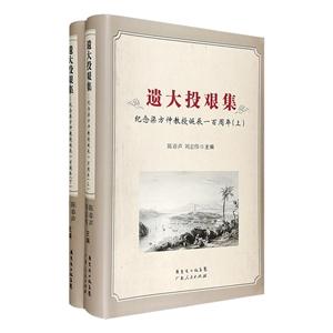 遗大投艰集-纪念梁方仲教授诞辰一百周年-(上.下)