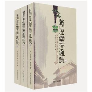 万历云南通志(上中下)