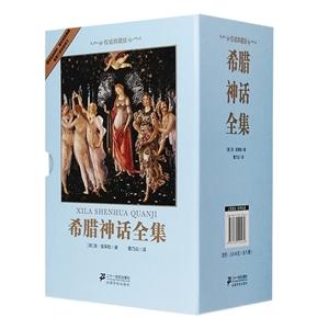 希腊神话全集-(全8册)