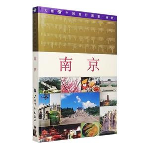大雅中国旅行图鉴--南京