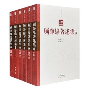 顾净缘著述集-(全六册)