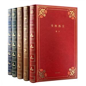 傅杰文录-(全四册)