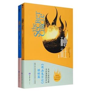 团购:秘社2册