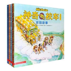 神奇校车·图画版( 全12册)