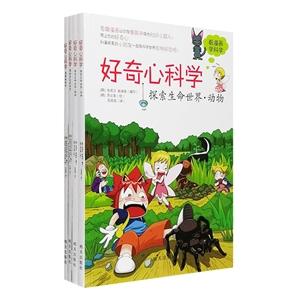 团购:好奇心科学4册